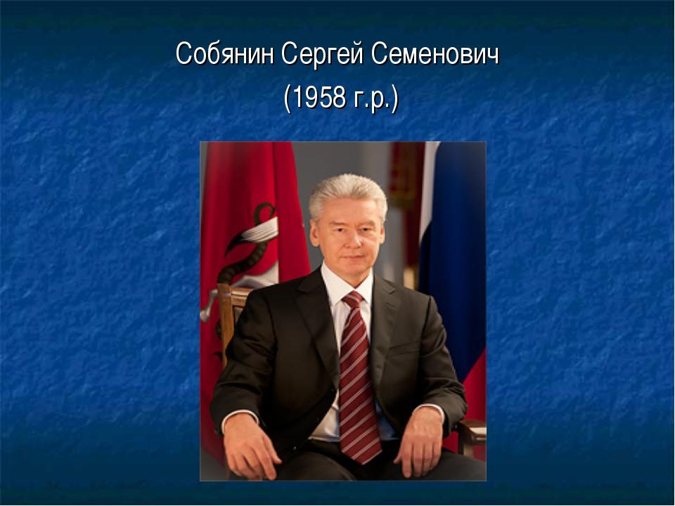 Собянин Сергей Семенович (1958 г.р.)
