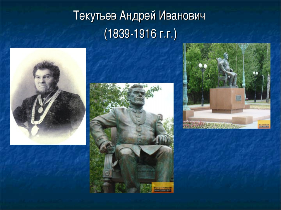 Текутьев Андрей Иванович (1839-1916 г.г.)