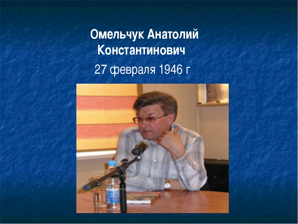 Омельчук Анатолий Константинович 27 февраля 1946 г