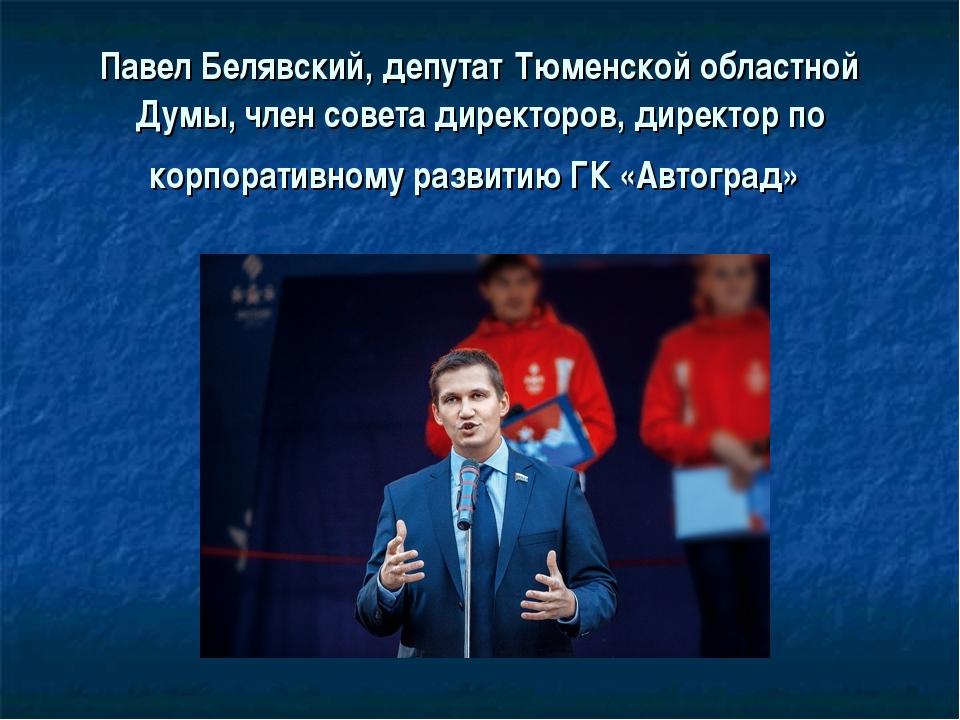 Павел Белявский, депутат Тюменской областной Думы, член совета директоров,ди...