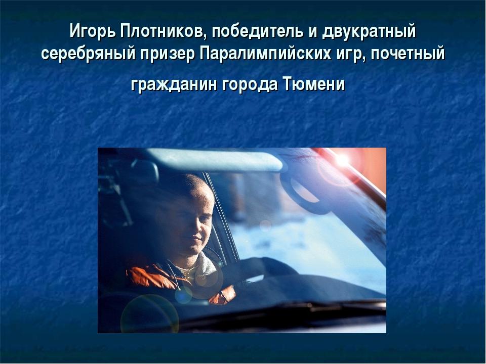 Игорь Плотников,победитель и двукратный серебряный призер Паралимпийских игр...