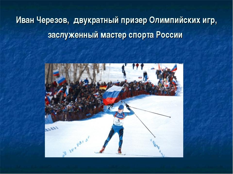 Иван Черезов, двукратный призер Олимпийских игр, заслуженный мастер спорта Р...