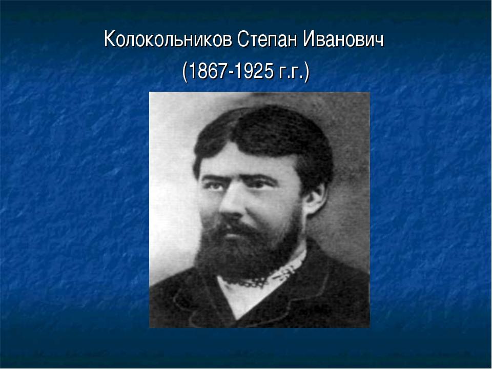 Колокольников Степан Иванович (1867-1925 г.г.)