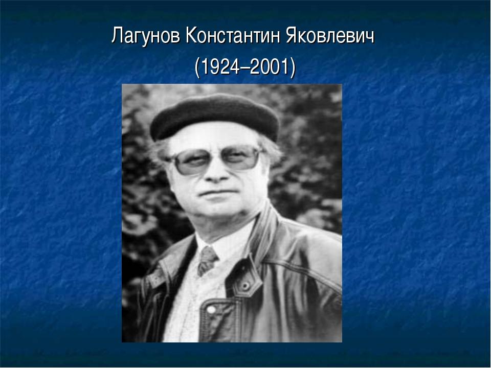 Лагунов Константин Яковлевич (1924–2001)