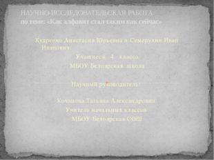 Кудренко Анастасия Юрьевна и Семерухин Иван Иванович. Учащиеся 4 класса МБОУ