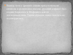 Вывод: хотя у древних славян присутствовали символы и руническое письмо, русс