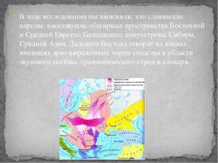 В ходе исследования мы выяснили, что славянские народы, населяющие обширные п