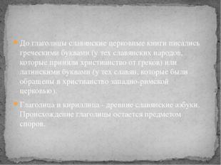 До глаголицы славянские церковные книги писались греческими буквами (у тех сл