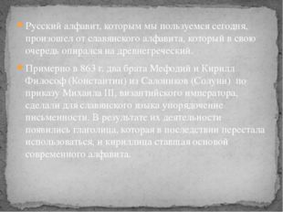 Русский алфавит, которым мы пользуемся сегодня, произошел от славянского алфа