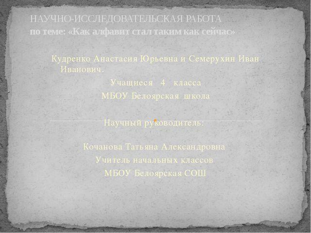 Кудренко Анастасия Юрьевна и Семерухин Иван Иванович. Учащиеся 4 класса МБОУ...