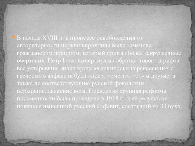 В начале XVIII в. в процессе освобождения от авторитарности церкви кириллица...