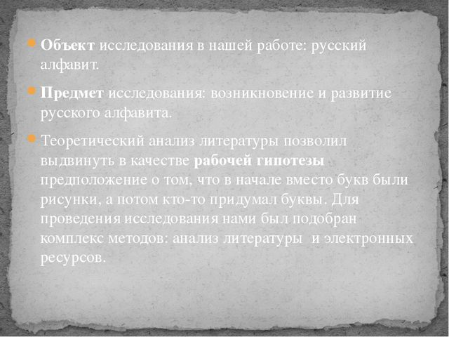 Объект исследования в нашей работе: русский алфавит. Предмет исследования: во...