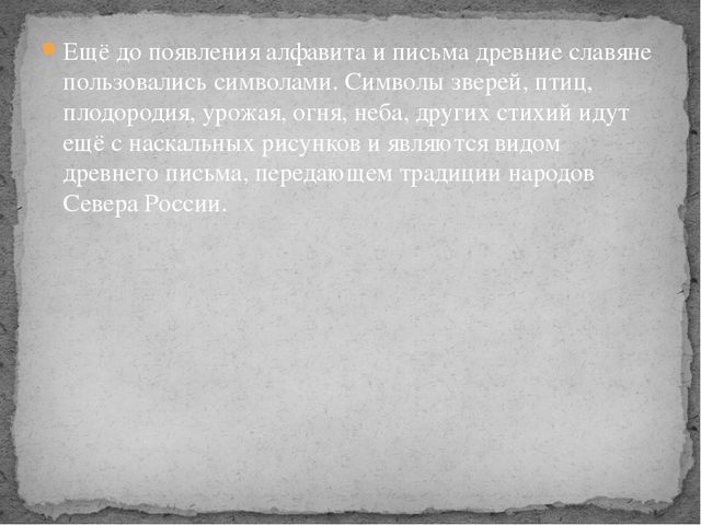 Ещё до появления алфавита и письма древние славяне пользовались символами. Си...