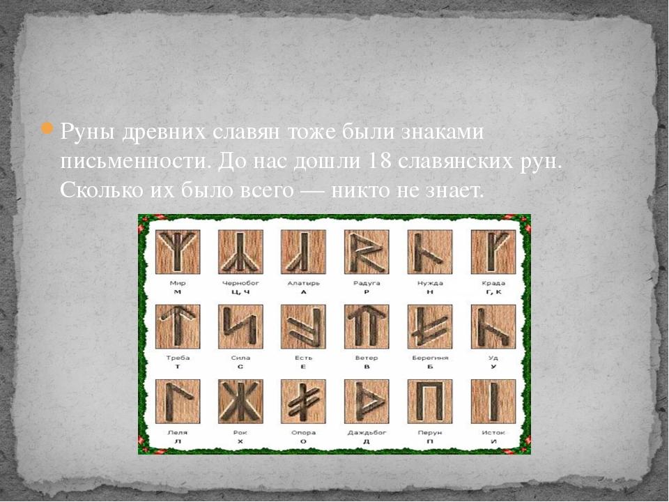 Руны древних славян тоже были знаками письменности. До нас дошли 18 славянски...