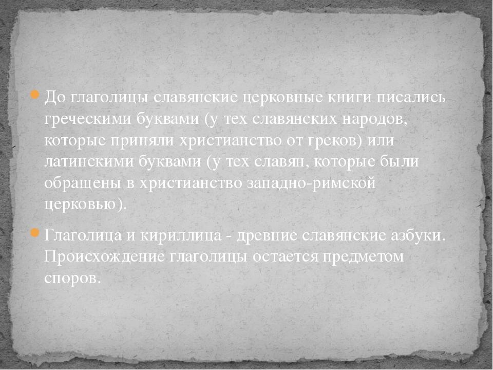 До глаголицы славянские церковные книги писались греческими буквами (у тех сл...
