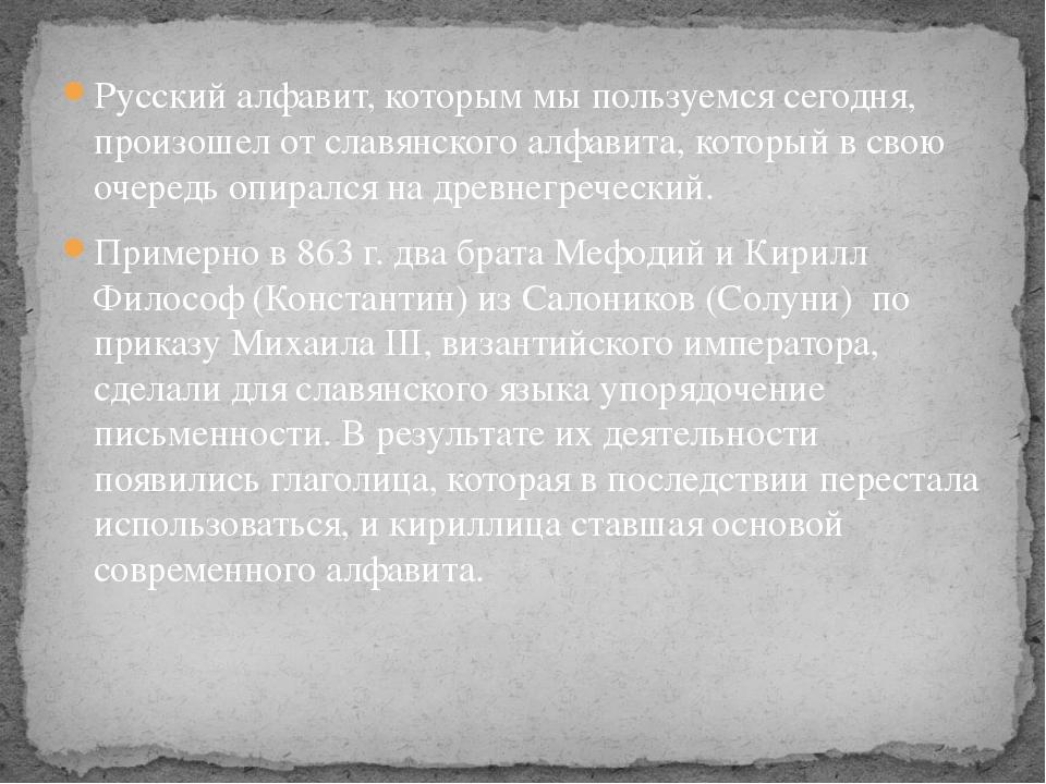 Русский алфавит, которым мы пользуемся сегодня, произошел от славянского алфа...