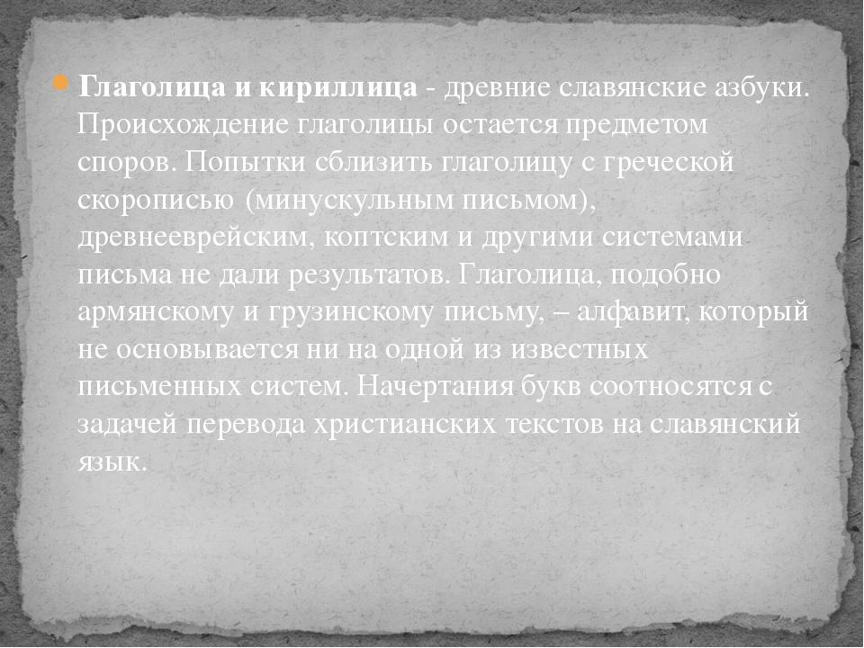 Глаголица и кириллица - древние славянские азбуки. Происхождение глаголицы ос...