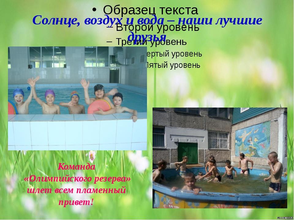 Солнце, воздух и вода – наши лучшие друзья Команда «Олимпийского резерва» шле...