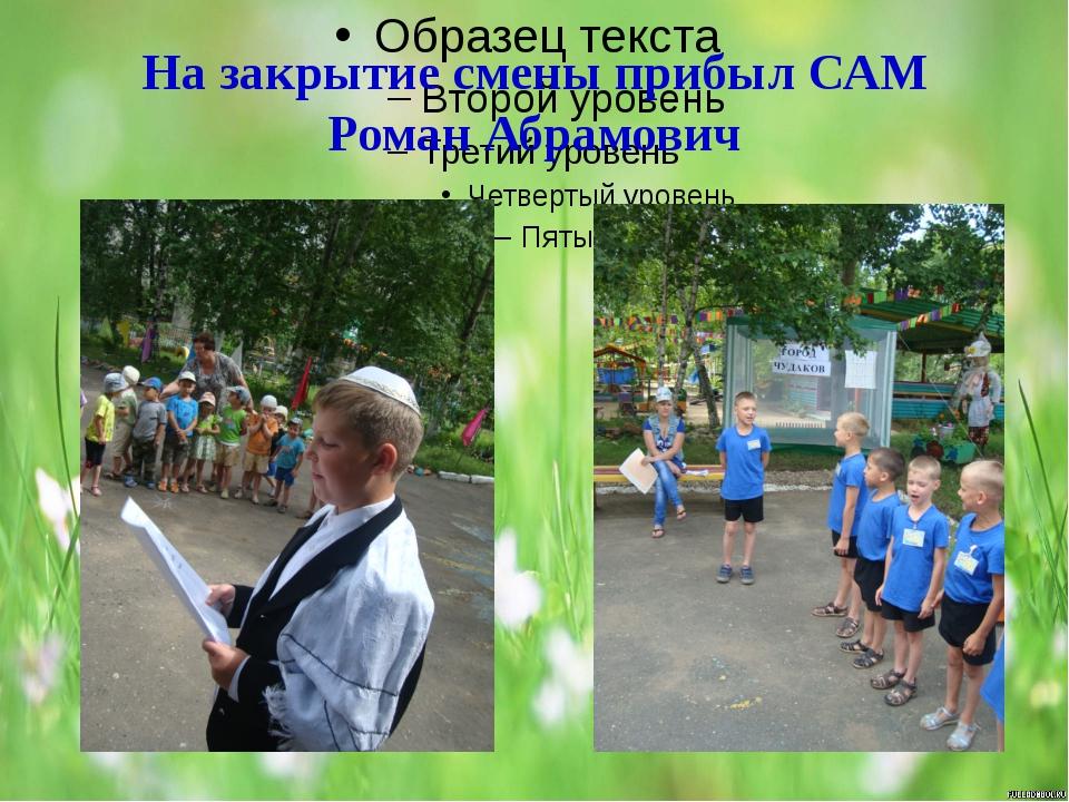 На закрытие смены прибыл САМ Роман Абрамович