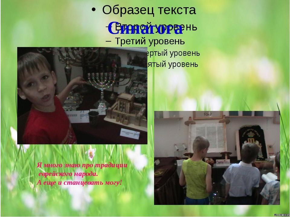 Синагога Я много знаю про традиции еврейского народа. А еще и станцевать могу!
