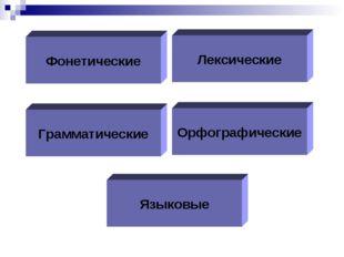 Фонетические Лексические Грамматические Орфографические Языковые