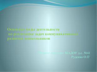 Основные виды деятельности по реализации задач коммуникативного развития дошк