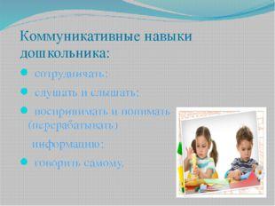 Коммуникативные навыки дошкольника: сотрудничать; слушать ислышать; воспри