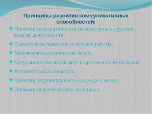 Принципы развития коммуникативных способностей: Принцип интегративности (взаи