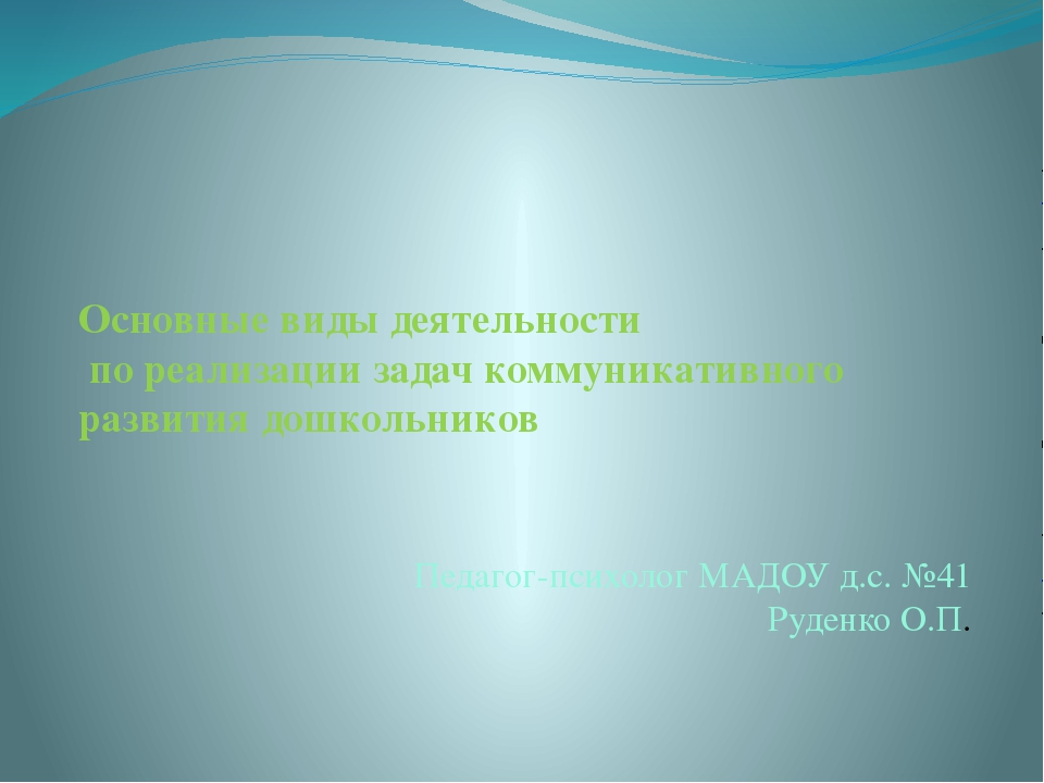 Основные виды деятельности по реализации задач коммуникативного развития дошк...