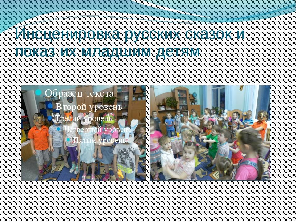 Инсценировка русских сказок и показ их младшим детям