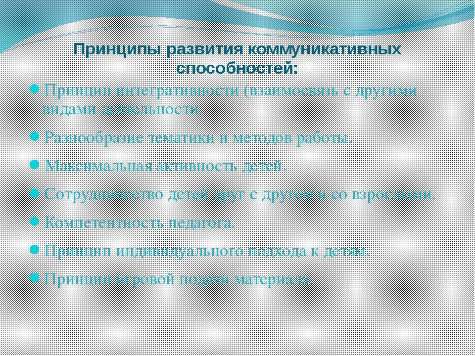 Принципы развития коммуникативных способностей: Принцип интегративности (взаи...