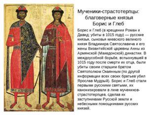 Мученики-страстотерпцы: благоверные князья Борис и Глеб Борис и Глеб (в крещ
