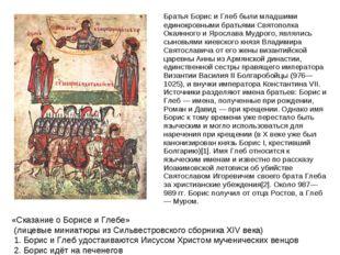 Братья Борис и Глеб были младшими единокровными братьями Святополка Окаянног