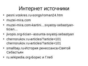 Интернет источники pesni.voskres.ru›songs/roman24.htm muzei-mira.com muzei-mi