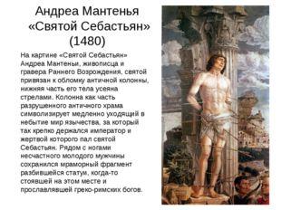 Андреа Мантенья «Святой Себастьян» (1480) На картине «Святой Себастьян» Андр