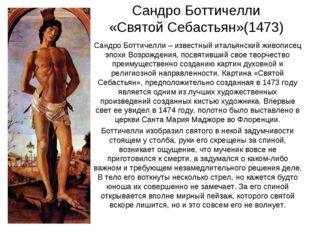 Сандро Боттичелли «Святой Себастьян»(1473) Сандро Боттичелли – известный итал