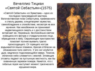 Вечеллио Тициан «Святой Себастьян»(1575) «Святой Себастьян» из Эрмитажа – одн