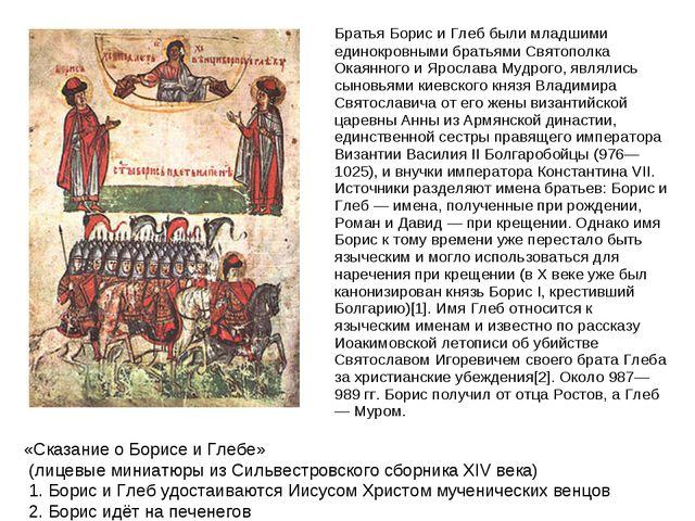 Братья Борис и Глеб были младшими единокровными братьями Святополка Окаянног...