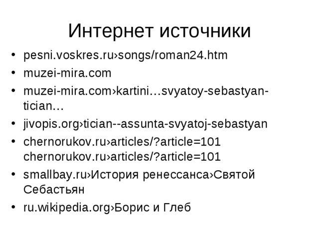 Интернет источники pesni.voskres.ru›songs/roman24.htm muzei-mira.com muzei-mi...