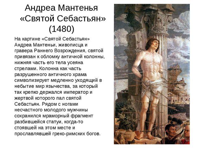 Андреа Мантенья «Святой Себастьян» (1480) На картине «Святой Себастьян» Андр...