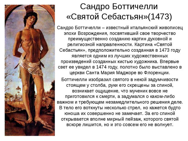 Сандро Боттичелли «Святой Себастьян»(1473) Сандро Боттичелли – известный итал...