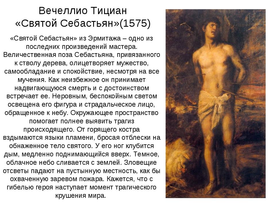 Вечеллио Тициан «Святой Себастьян»(1575) «Святой Себастьян» из Эрмитажа – одн...