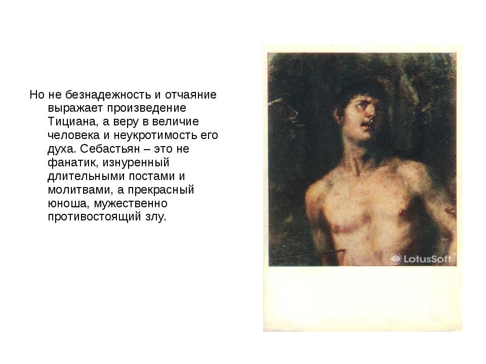 Но не безнадежность и отчаяние выражает произведение Тициана, а веру в величи...