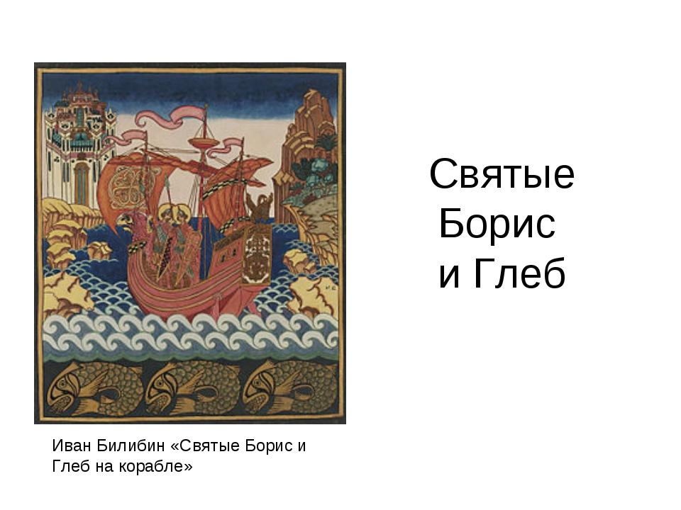 Святые Борис и Глеб Иван Билибин «Святые Борис и Глеб на корабле»