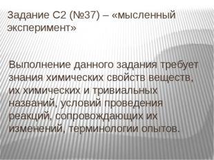 Задание С2 (№37) – «мысленный эксперимент» Выполнение данного задания требует