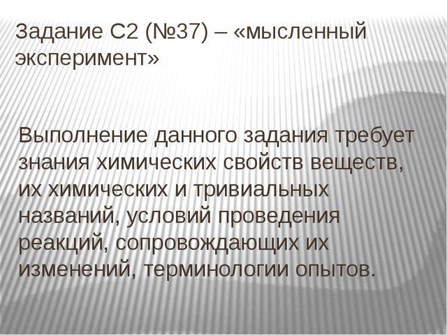 Задание С2 (№37) – «мысленный эксперимент» Выполнение данного задания требует...