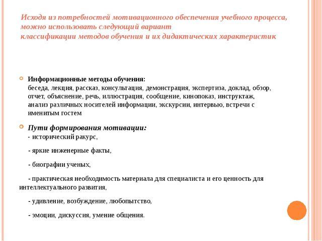 Информационные методы обучения: беседа, лекция, рассказ, консультация, демон...