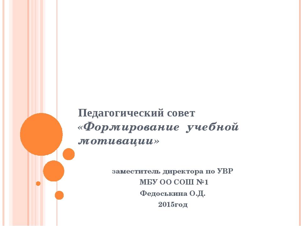 Педагогический совет «Формирование учебной мотивации» заместитель директора п...