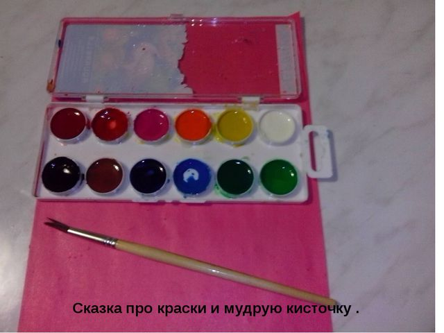 Сказка про краски и мудрую кисточку .