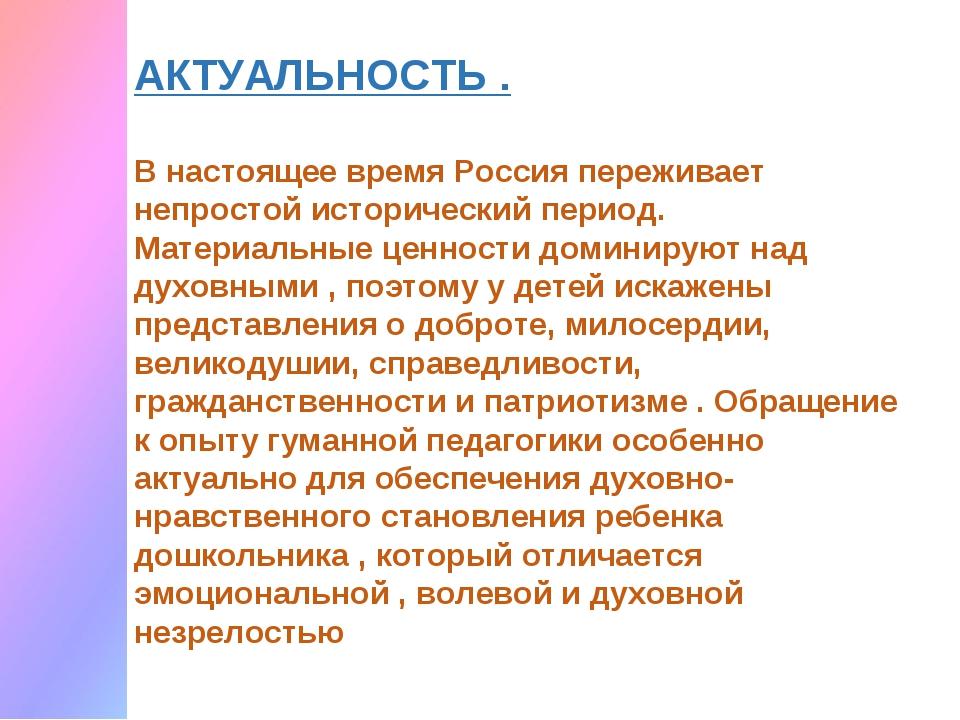 АКТУАЛЬНОСТЬ . В настоящее время Россия переживает непростой исторический пер...